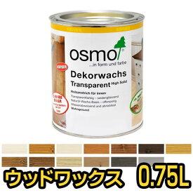 【送料無料】オスモカラー ウッドワックス(全13色) 0.75L
