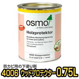オスモカラー #4006 ウッドプロテクター(下塗り材) 0.75L オスモ 自然塗料 ペンキ 塗料