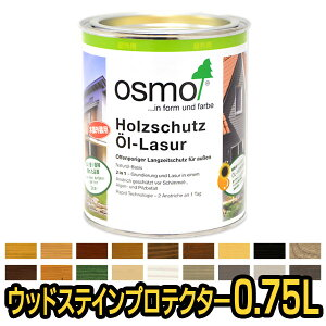 オスモカラー ウッドステインプロテクター 全19色 0.75L