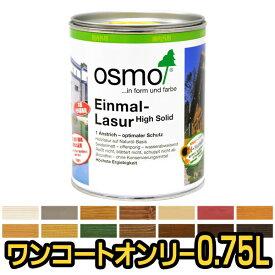 送料無料 オスモカラー ワンコートオンリー 全14色 0.75L