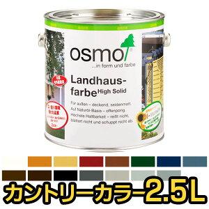 【送料無料】オスモカラー カントリーカラー 全15色 2.5L