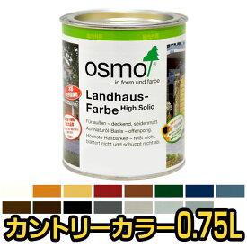 【送料無料】オスモカラー カントリーカラー 全15色 0.75L