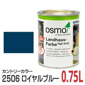 【送料無料】オスモカラー カントリーカラー #2506 ロイヤルブルー 0.75L