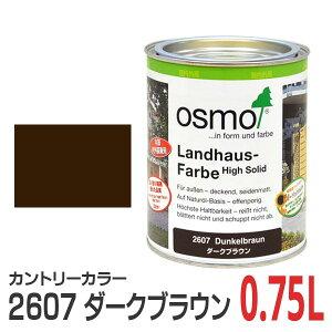【送料無料】オスモカラー カントリーカラー #2607 ダークブラウン 0.75L