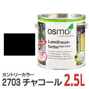 【送料無料】オスモカラー カントリーカラー #2703 チャコール 2.5L