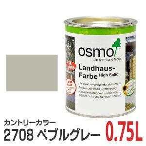 【送料無料】オスモカラー カントリーカラー #2708 ペブルグレー 0.75L