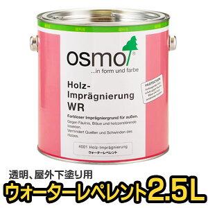 【送料無料】オスモカラー #WR ウォーターレペレント 2.5L 【オスモ/オスモカラー/自然塗料/ペンキ】
