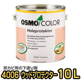 送料無料 オスモカラー #4006 ウッドプロテクター(下塗り材) 10L オスモ 自然塗料 ペンキ 塗料