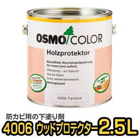 送料無料 オスモカラー #4006 ウッドプロテクター(下塗り材) 2.5L オスモ 自然塗料 ペンキ 塗料