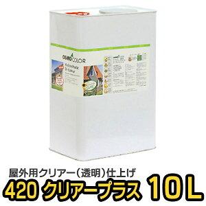 【送料無料】オスモカラー #420 外装用クリアープラス 10L