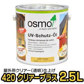 【送料無料】オスモカラー #420 外装用クリアープラス 2.5L