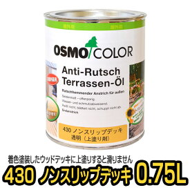 送料無料 オスモカラー #430 ノンスリップデッキ(上塗り剤) 0.75L オスモ 自然塗料 ウッドデッキ