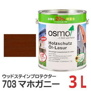 オスモカラー ウッドステインプロテクター マホガニー(#703) 3L