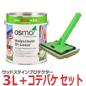 【送料無料】オスモカラー ウッドステインプロテクター 3L コテバケセット
