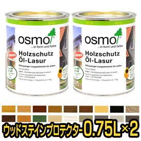 【2缶セット】オスモカラー ウッドステインプロテクター 全19色 0.75L×2