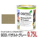 オスモカラー ウッドステインプロテクター バサルトグレー(#903) 0.75L