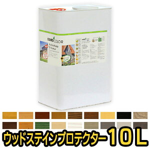 【送料無料】オスモカラー ウッドステインプロテクター 全16色 10L