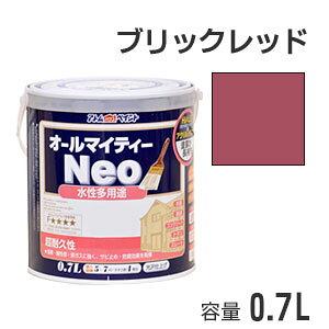 アトムハウスペイント 水性多用途塗料 オールマイティーネオ ブリックレッド 0.7L