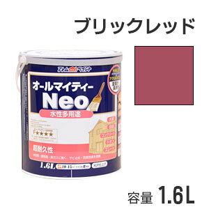 アトムハウスペイント 水性多用途塗料 オールマイティーネオ ブリックレッド 1.6L