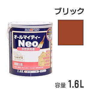 アトムハウスペイント 水性多用途塗料 オールマイティーネオ ブリック 1.6L
