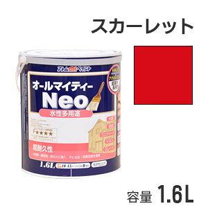 アトムハウスペイント 水性多用途塗料 オールマイティーネオ スカーレット 1.6L