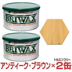 【2缶セット】ブライワックス トルエンフリー アンティークブラウン 370ml 蜜蝋 ワックス 艶出し 茶 木製 家具 アンティーク ヴィンテージ 塗装 ディアウォール DIY BRIWAX