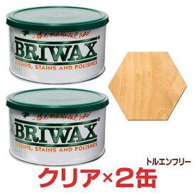 【2缶セット】ブライワックス トルエンフリー クリア 370ml 蜜蝋 ワックス 艶出し 茶 木製 家具 アンティーク ヴィンテージ 塗装 ディアウォール DIY BRIWAX