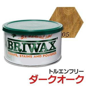 【あす楽】ブライワックス トルエンフリー ダークオーク 370ml 艶出し 茶 木材 家具 アンティーク風 ヴィンテージ風 塗装 木材保護 DIY BRIWAX