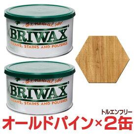 【2缶セット】ブライワックス トルエンフリー オールドパイン 370ml 蜜蝋 ワックス 艶出し 茶 木製 家具 アンティーク ヴィンテージ 塗装 ディアウォール DIY BRIWAX
