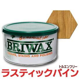 ブライワックス トルエンフリー ラスティックパイン 370ml 蜜蝋 ワックス 艶出し 茶 木製 家具 アンティーク ヴィンテージ 塗装 ディアウォール DIY BRIWAX