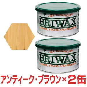 【2缶セット】ブライワックス オリジナル アンティークブラウン 400ml 蜜蝋 蜜ロウ ワックス 艶出し 木製 家具 アンティーク ヴィンテージ 塗装 ディアウォール DIY BRIWAX