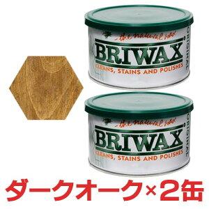 【2缶セット】ブライワックス オリジナル ダークオーク 400ml 蜜蝋 蜜ロウ ワックス 艶出し 木製 家具 アンティーク ヴィンテージ 塗装 ディアウォール DIY BRIWAX
