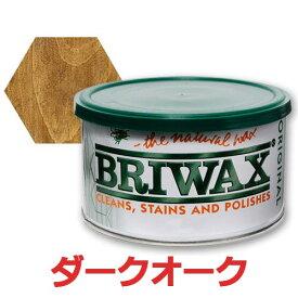 ブライワックス オリジナル ダークオーク 400ml 蜜蝋 蜜ロウ ワックス 艶出し 木製 家具 アンティーク ヴィンテージ 塗装 ディアウォール DIY BRIWAX