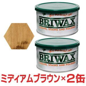 【2缶セット】ブライワックス オリジナル ミディアムブラウン 400ml 蜜蝋 蜜ロウ ワックス 艶出し 木製 家具 アンティーク ヴィンテージ 塗装 ディアウォール DIY BRIWAX