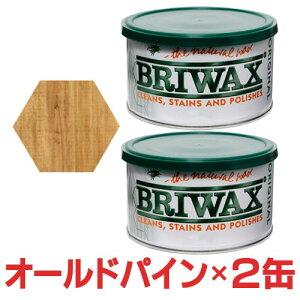 【2缶セット】ブライワックス オリジナル オールドパイン 400ml 蜜蝋 蜜ロウ ワックス 艶出し 木製 家具 アンティーク ヴィンテージ 塗装 ディアウォール DIY BRIWAX
