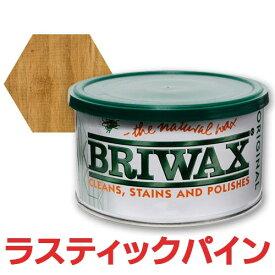 ブライワックス オリジナル ラスティックパイン 400ml 蜜蝋 蜜ロウ ワックス 艶出し 木製 家具 アンティーク ヴィンテージ 塗装 ディアウォール DIY BRIWAX