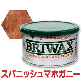 ブライワックス オリジナル スパニッシュマホガニー 400ml 蜜蝋 蜜ロウ ワックス 艶出し 木製 家具 アンティーク ヴィンテージ 塗装 ディアウォール DIY BRIWAX