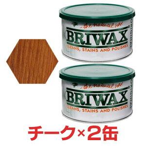 【2缶セット】ブライワックス オリジナル チーク 400ml 蜜蝋 蜜ロウ ワックス 艶出し 木製 家具 アンティーク ヴィンテージ 塗装 ディアウォール DIY BRIWAX