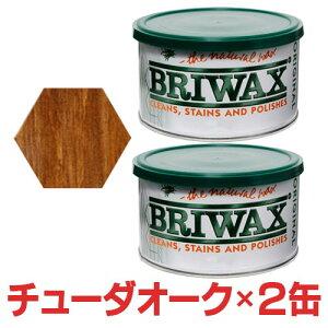 【2缶セット】ブライワックス オリジナル チューダーオーク 400ml 蜜蝋 蜜ロウ ワックス 艶出し 木製 家具 アンティーク ヴィンテージ 塗装 ディアウォール DIY BRIWAX