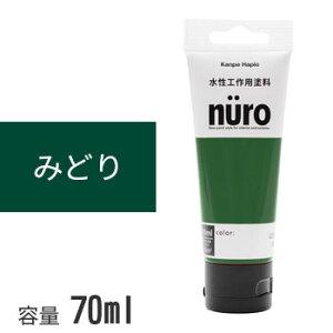カンペハピオ ヌーロ みどり 70ml nuro 水性塗料 塗料 ホビー用塗料 つやあり 屋内 屋外 木部 鉄部 DIY 緑 緑色 グリーン