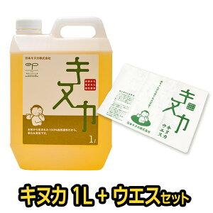 自然塗料 キヌカ [1L x ウエスセット]日本キヌカ お米 赤ちゃん 子供 塗装 無臭 ワックス オイル 無垢材 フローリング 床 メンテナンス