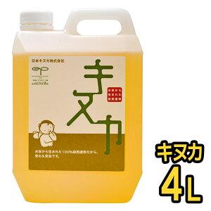 自然塗料 キヌカ 4L 日本キヌカ お米 赤ちゃん 子供 塗装 無臭 ワックス オイル 無垢材 フローリング 床 メンテナンス