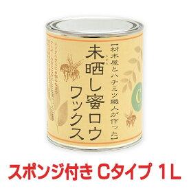 【おまけのスポンジ付き/送料無料】未晒し蜜ロウワックス Cタイプ 1L