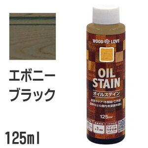 オイルステイン OIL STAIN エボニーブラック 125ml