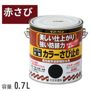 サンデーペイント スーパー水性 カラーさび止め 赤さび 0.7L