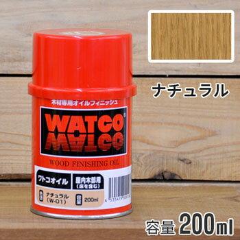 ワトコオイル W-01 ナチュラル 200ml