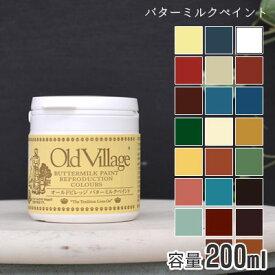 オールドビレッジ バターミルクペイント 200ml