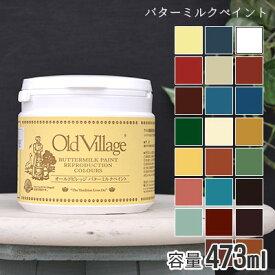 オールドビレッジ バターミルクペイント 473ml