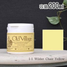 オールドビレッジ バターミルクペイント 200ml 1-1 Wilder Chair Yellow