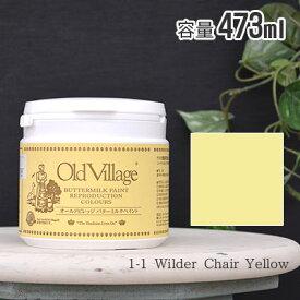 オールドビレッジ バターミルクペイント 473ml 1-1 Wilder Chair Yellow